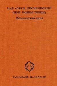 Map Афрем Нисибинский (прп. Ефрем Сирин). Юлиановский цикл