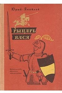 Рыцарь Вася