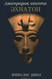 Эхнатон. Лжепророк Египта