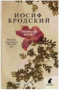 Избранные стихотворения 1962-1972 годов. Ночной полет