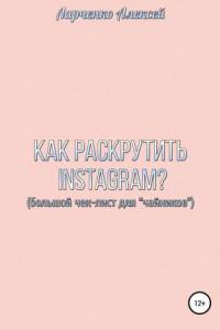 Как раскрутить Instagram