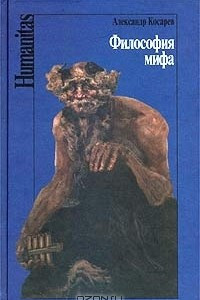 Философия мифа. Мифология и ее эвристическая значимость