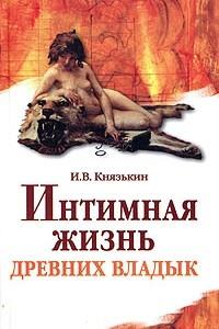 Интимная жизнь древних владык. Древний мир и раннее Средневековье
