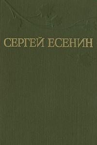 Сергей Есенин. Собрание сочинений в трех томах. Том 2