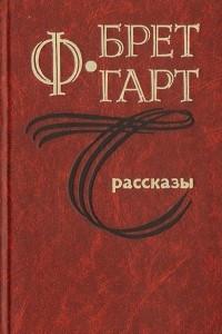 Ф. Брет Гарт. Рассказы