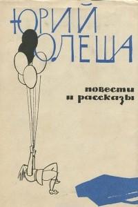 Юрий Олеша. Повести и рассказы