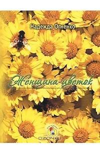 Женщина-цветок (набор из 20 открыток)