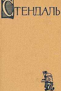 Стендаль. Собрание сочинений в пятнадцати томах. Том 7: