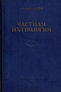 Частная ихтиология