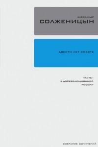 Собрание сочинений в 30 томах. Том 26. Двести лет вместе. Часть I. В дореволюционой России