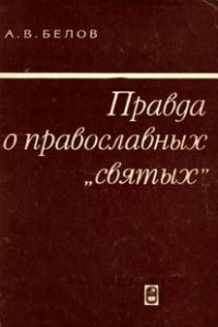 Правда о православных