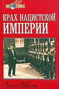Крах нацистской империи