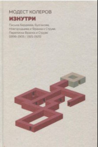 Изнутри. Письма Бердяева, Булгакова, Новгородцева