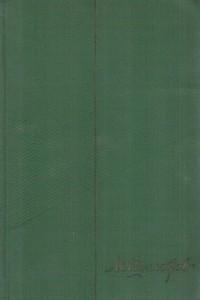 Собрание сочинений в девяти томах. Том 6