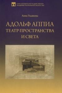 Адольф Аппиа. Театр пространства и света