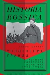 Уплотнение границ. К истокам советской политики. 1920?1940-е
