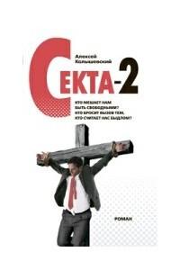 Секта-2