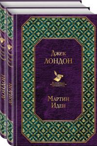 Самые известные произведения Дж. Лондона: роман и рассказы (комплект из 2-х книг
