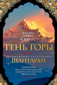 Шантарам 2. Тень горы