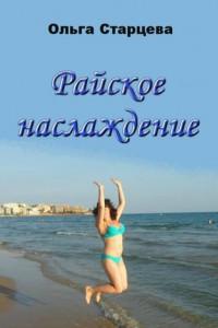 Райское наслаждение