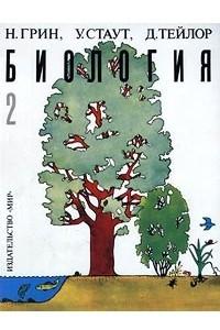 Биология. В трех томах. Том 2