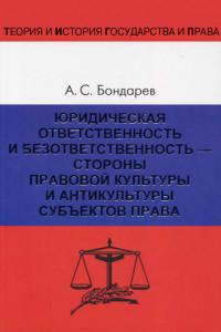 Юридическая ответственность и безответственность – стороны правовой культуры и антикультуры субъектов права