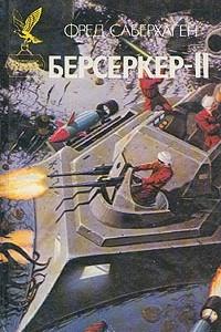 Берсеркер - II