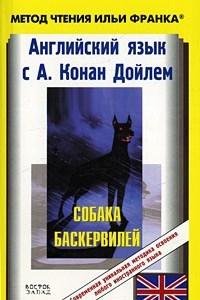 Английский язык с А. Конан Дойлем. Собака Баскервилей / Conan Doyle. The Hound of the Baskervilles