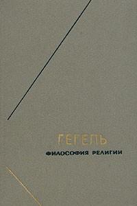 Гегель. Философия религии. В двух томах. Том 2