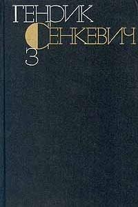 Генрик Сенкевич. Собрание сочинений в девяти томах. Том 3