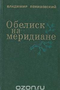 Обелиск на меридиане