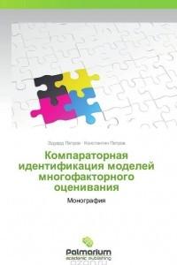 Компараторная идентификация моделей многофакторного оценивания