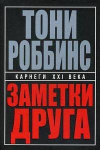 Заметки друга. 2-е изд. (пер.). Роббинс Т.