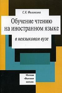Обучение чтению на иностранном языке в неязыковом вузе