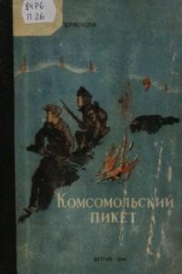Комсомольский пикет