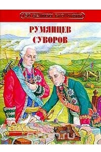 Румянцев и Суворов. Серия: 150 великих биографий