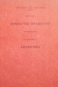 Прыкуты Праметэй / Антыгона