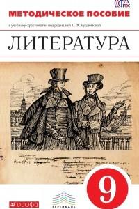 Литература. 9 класс. Методическое пособие. Вертикаль