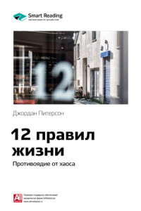 Краткое содержание книги: 12 правил жизни. Противоядие от хаоса. Джордан Питерсон