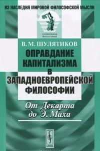 Оправдание капитализма в западноевропейской философии. От Декарта до Э. Маха