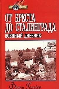 От Бреста до Сталинграда. Военный дневник