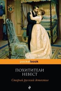 Похитители невест. Старый русский детектив