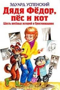 Дядя Федор, пес и кот. Шесть веселых историй о Простоквашино