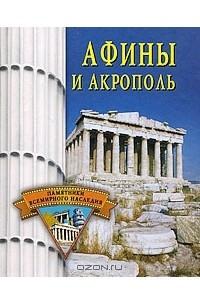 Афины и Акрополь