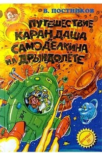 Путешествие Карандаша и Самоделкина на Дрындолете
