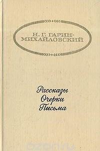 Н. Г. Гарин-Михайловский. Рассказы. Очерки. Письма