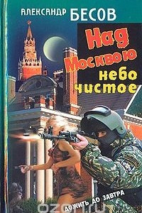 Над Москвою небо чистое (Дожить до завтра)