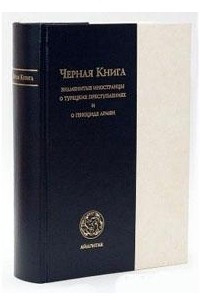Черная книга. Знаменитые иностранцы о турецких преступлениях и о Геноциде армян