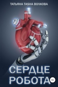 Сердце робота