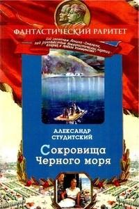 Сокровища Черного моря. Том I